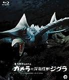 ガメラ対深海怪獣ジグラ Blu-ray[Blu-ray/ブルーレイ]