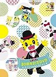 しまじろう30周年記念DVD スペシャルセレクション[MHBW-472/3][DVD]