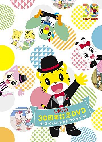 しまじろう30周年記念DVD スペシャルセレクション...