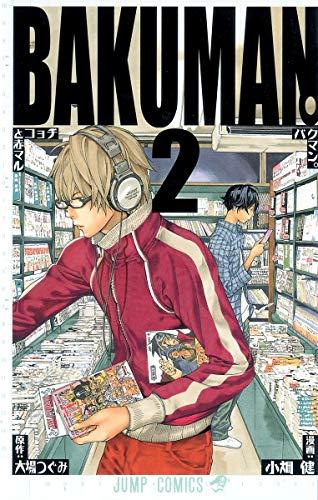 バクマン。 2 (ジャンプコミックス)の詳細を見る