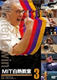 NHK DVD MIT白熱教室 DVD3[DVD]