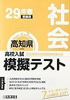高校入試模擬テスト社会高知県平成29年春受験用