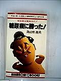 糖尿病に勝った (1981年) (マンボウブックス)