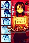 フルイドラット (2) (リュウコミックス)