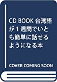 CD BOOK 台湾語が1週間でいとも簡単に話せるようになる本