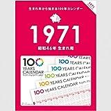 生まれ年から始まる100年カレンダーシリーズ 1971年生まれ用(昭和46年生まれ用)
