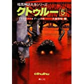 クトゥルー〈5〉 (暗黒神話大系シリーズ)