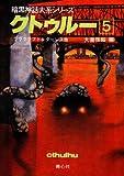 クトゥルー〈5〉 (暗黒神話大系シリーズ) 画像