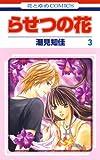 らせつの花 3 (花とゆめコミックス)