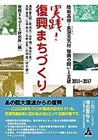 実践!復興まちづくり: 陸前高田・長洞元気村 復興の闘いと支援 2011~2017