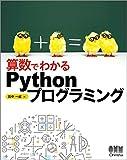 算数でわかるPythonプログラミング
