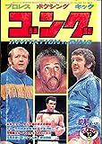 月刊ゴング 1977年 12月号 ミル・マスカラス ドリー・ファンク・ジュニア ビル・ロビンソン