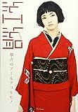 紅絹(もみ)夢吉のアールデコキモノ 画像