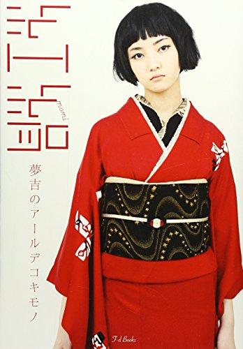 紅絹(もみ)夢吉のアールデコキモノ