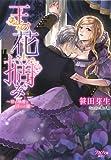 王の花摘み ~甘い執着と淫らの籠~ (シフォン文庫)