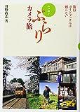 ニッポンぶらりカメラ旅 (玄光社MOOK)
