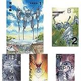 ぼくらの 完全版 全5巻 新品セット