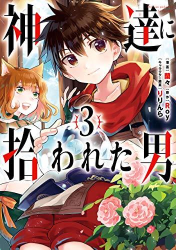 神達に拾われた男 3巻 (デジタル版ガンガンコミックスUP!)