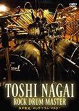 TOSHI NAGAI ロック・ドラム・マスター[DVD]
