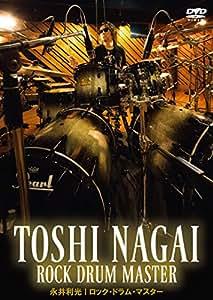 TOSHI NAGAI ロック・ドラム・マスター [DVD]