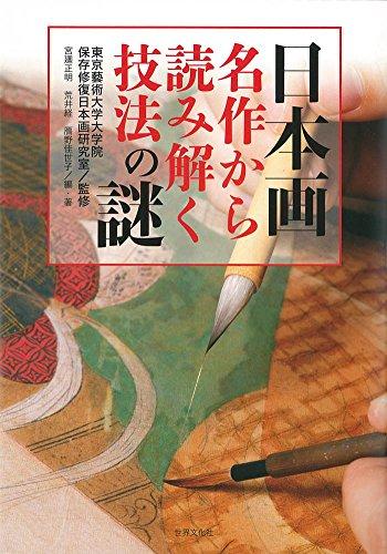 日本画 名作から読み解く技法の謎...