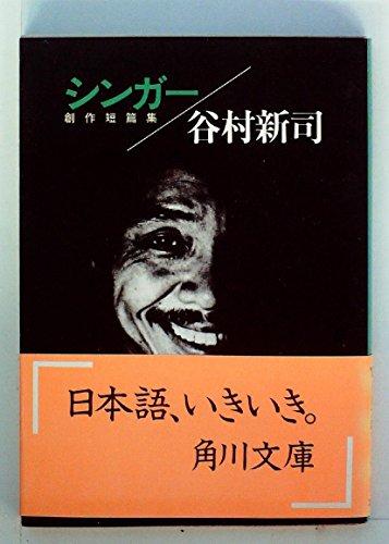 シンガー―創作短篇集 (1982年) (角川文庫)