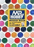 艦船模型スペシャル別冊 Mr.HOBBY Master Book (ミスターホビー マスターブック) 2013年 11月号 [雑誌]