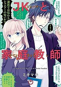 JKと家庭教師 3巻 (デジタル版ガンガンコミックスpixiv)