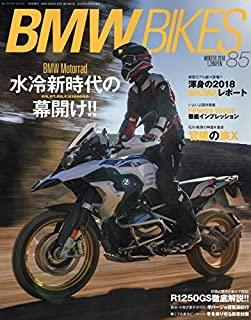 BMW BIKES(85) 2019年 01 月号 [雑誌]: ホットバイクジャパン増 85 BMW B 増刊