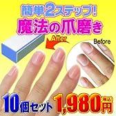 【簡単2ステップ魔法の爪磨き10個セット】