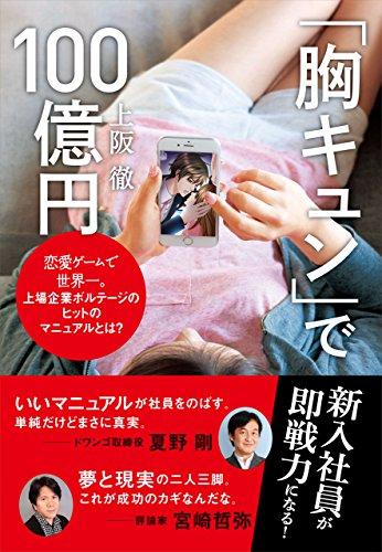 「胸キュン」で100億円書影
