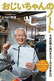 おじいちゃんのノート-下町の職人魂がオンリーワンを生んだ-