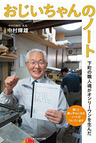 おじいちゃんのノート-下町の職人魂がオンリーワンを生んだ-の詳細を見る