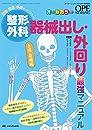 整形外科 器械出し・外回り最強マニュアル 上肢・脊椎編: 解剖・疾患・手術 すべてマスター! (オペナーシング2019年秋季増刊)