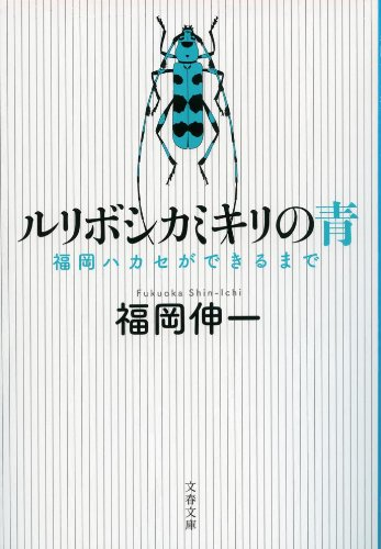 ルリボシカミキリの青 福岡ハカセができるまで (文春文庫)の詳細を見る