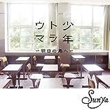 少年トラウマ〜明日の君へ〜 Sunya