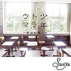 Sunya「少年トラウマ〜明日の君へ〜」のジャケット画像
