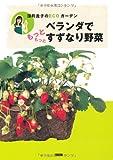 深町貴子のECOガーデン ベランダでもっともっとすずなり野菜 [単行本(ソフトカバー)] / 深町貴子 (著); カンゼン (刊)