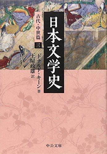 日本文学史 - 古代・中世篇三 (中公文庫)の詳細を見る