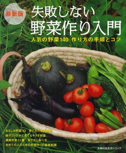 最新版 失敗しない野菜作り入門―人気の野菜140 作り方の手順とコツ (主婦の友生活シリーズ)