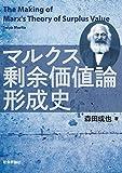 マルクス剰余価値論形成史