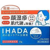 【第2類医薬品】イハダ プリスクリードAA 12g ×4 ※セルフメディケーション税制対象商品