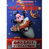 わくわくゴロリのつくってあそぼ―NHKともだちいっぱい工作絵本 (3) (NHKシリーズ)