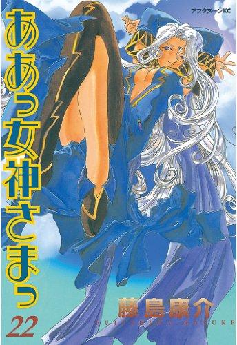 ああっ女神さまっ(22) (アフタヌーンコミックス)
