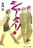 シアター! (メディアワークス文庫)