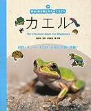 カエル―飼育をスタートする時に必要な情報が満載! (爬虫・両生類ビギナーズガイド)