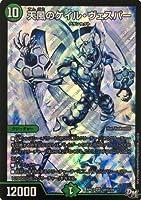 【シングルカード】PR03)天風のゲイル・ヴェスパー/自然/シークレット/S9秘/S9