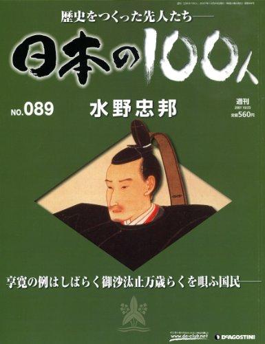 週刊 日本の100人 No.089 水野忠邦 2007/10/23