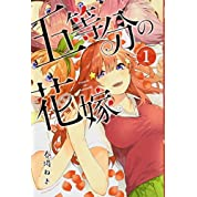 五等分の花嫁(1) (講談社コミックス)