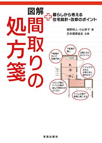 図解 間取りの処方箋: 暮らしから考える住宅設計・改修のポイント